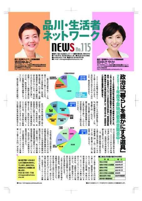 品川生活者ニュース115表3のサムネイル