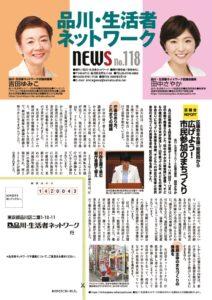 品川生活者ニュース118表のサムネイル