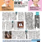 品川生活者ニュース表119_のサムネイル